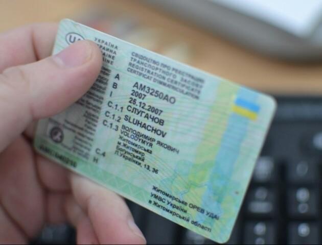 Луцький ЦНАП вперше видав відновлене посвідчення водія
