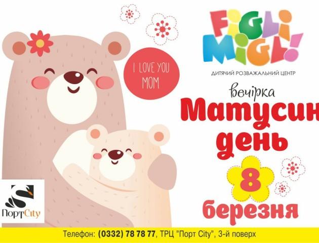 FigliMigli запрошують на матусин день
