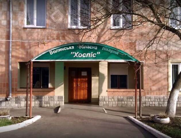 У Луцьку закрили «Хоспіс», який пропрацював 20 років