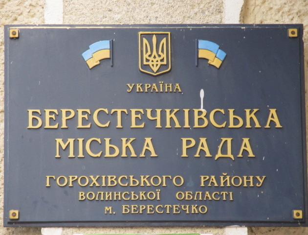 У потенційній Берестечківській ОТГ - децентралізаційний ступор