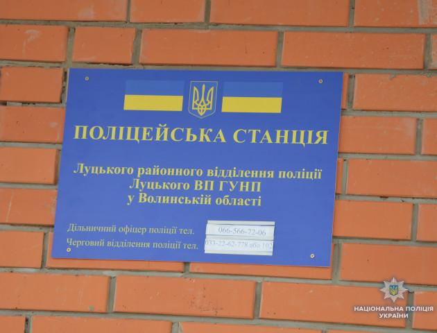 У селі поблизу Луцька запрацювала поліцейська станція. ФОТО