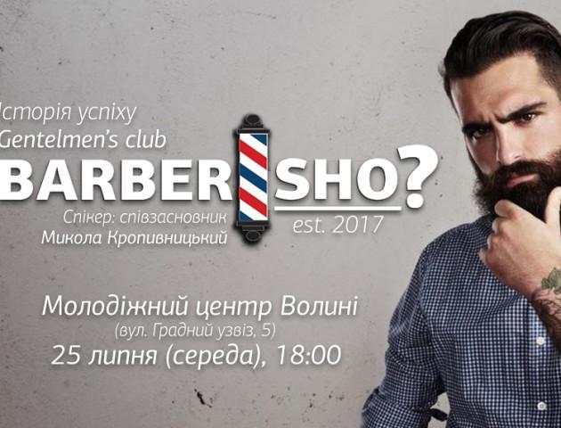 Луцький бізнесмен розкаже, що таке «Barbershop»