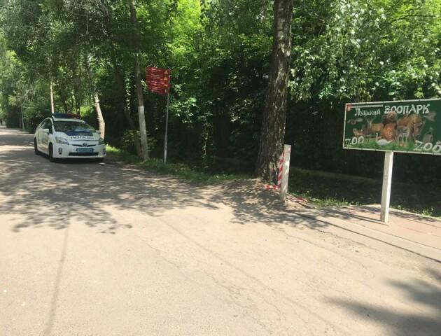 У Луцьку втретє «замінували» зоопарк