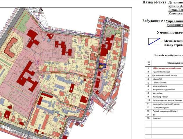 Депутати погодили детальний план території у центрі Луцька