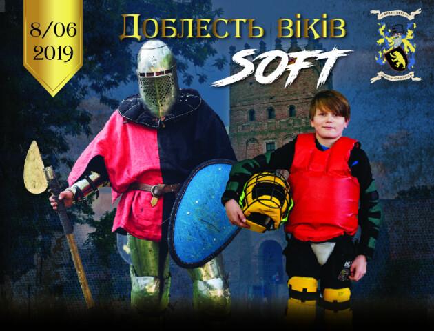 У Луцьку вперше пройде фестиваль дитячих боїв на мечах
