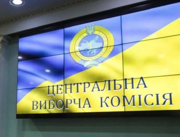 Верховна Рада звільнила всіх членів ЦВК