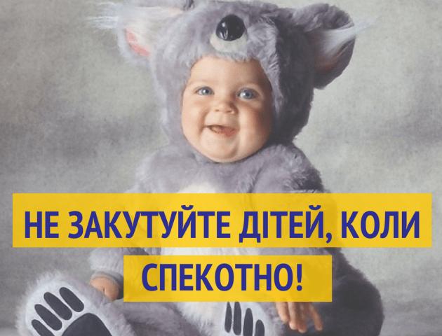 В Уляни Супрун розповіли, як захистити дітей від спеки