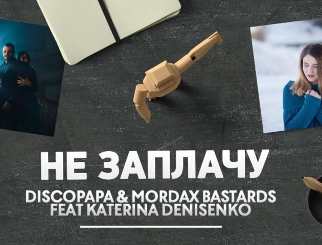 Резиденти KISS FM презентували нову пісню «Не заплачу». ВІДЕО