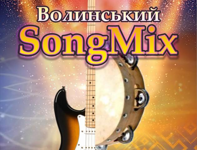 У Луцьку відбудеться мистецький проект «Волинський SongMix»