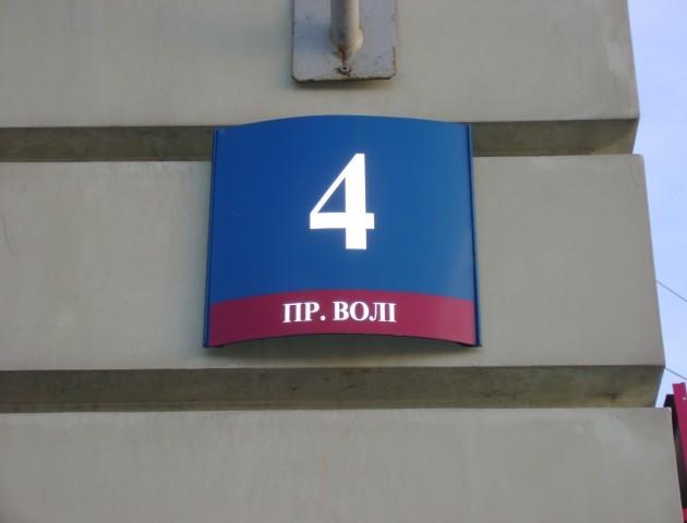 Білим по синьому: в Луцьку затвердили правила оформлення табличок з назвами вулиць