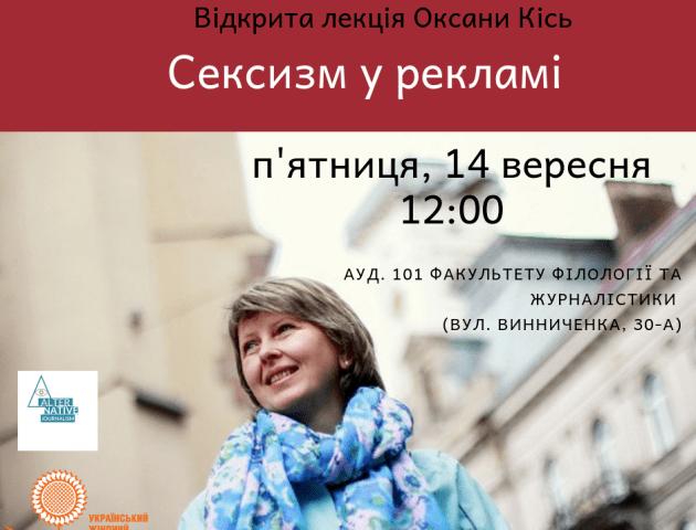 До Луцька приїде експертка з гендеру національного рівня