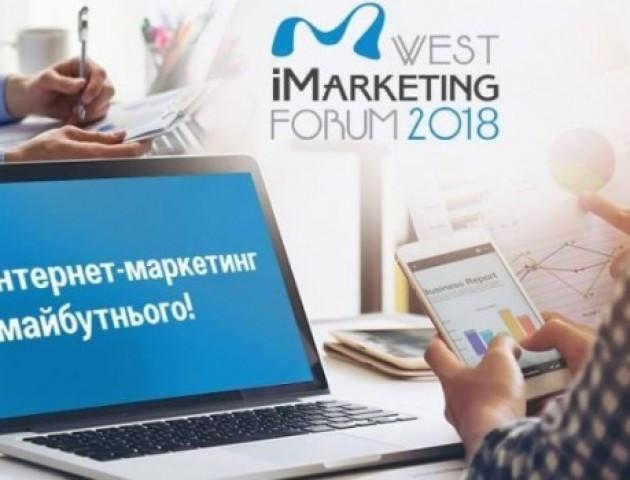 У Луцьку проведуть форум з інтернет-маркетингу «WEST iMARKETING FORUM 2018»