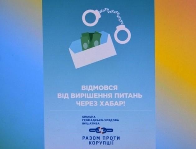 У Луцьку встановлять антикорупційну рекламу біля будинків митників