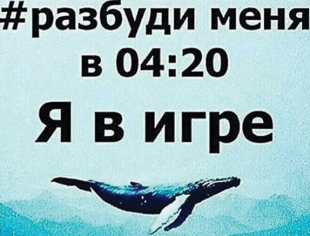 3 роки тюрми за «синій кит»