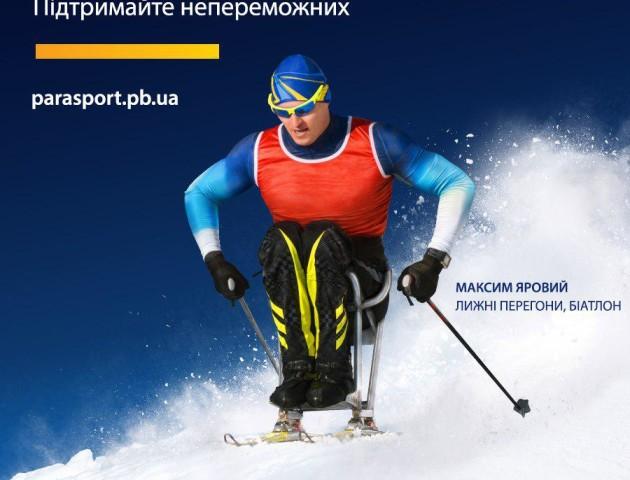ПриватБанк відкрив національний фан-клуб українських параолімпійців