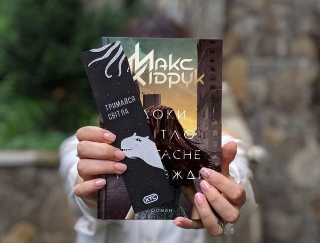 Луцька компанія ideil «оживила» книгу Макса Кідрука