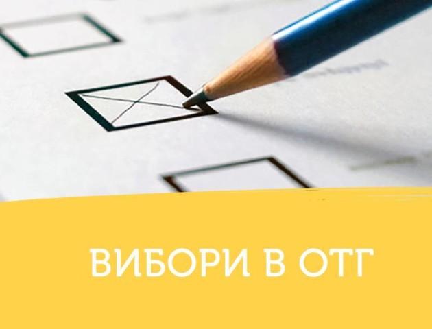 Волинь - на старті виборів у ОТГ