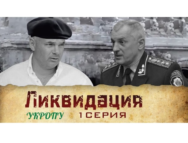 Ліквідація УКРОПу. 1 серія. БЛОГ