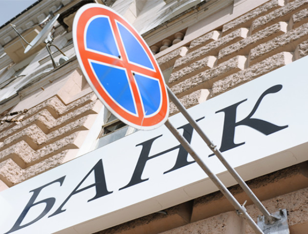 В Україні два банки залишилися без ліцензій