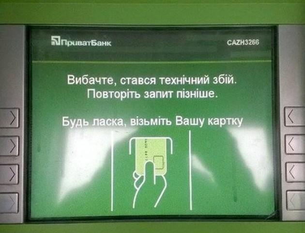 Волинян попереджають про збої у роботі Приватбанку