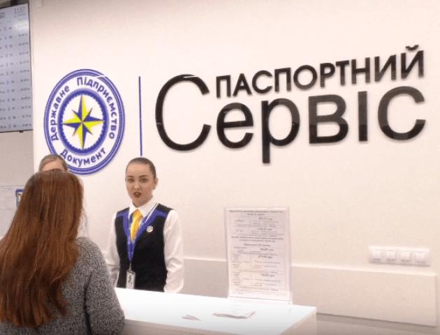 У Луцьку з'явився новий паспортний сервіс. ВІДЕО