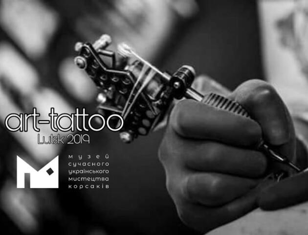 У Луцьку відбудеться фестиваль татуювань «Art-Tatoo»