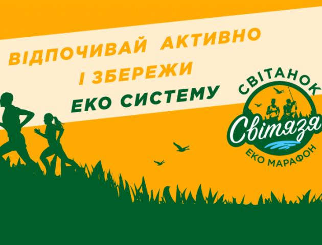 Атовці можуть безкоштовно взяти участь в екомарафоні «Світанок Світязя»