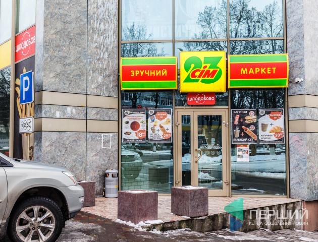 У Луцьку відкрився оновлений цілодобовий магазин «Сім23».ФОТО