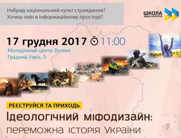 У Луцьку відбудеться ІІ семінар в рамках Школи медіа-безпеки