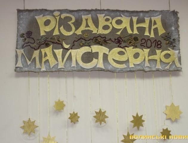 Як у Луцьку проводять майстер-класи від народних умільців.ФОТО