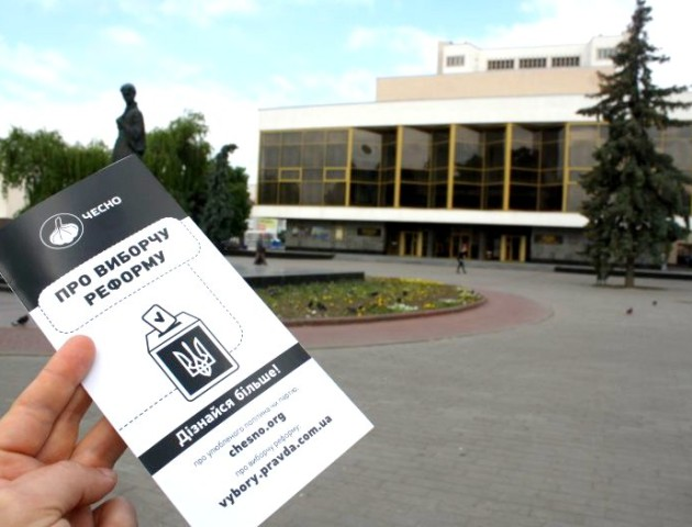У Луцьку відбулася Всеукраїнська акція на підтримку виборчої реформи