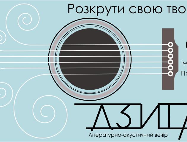 Лучан запрошують на вечір музики та поезії
