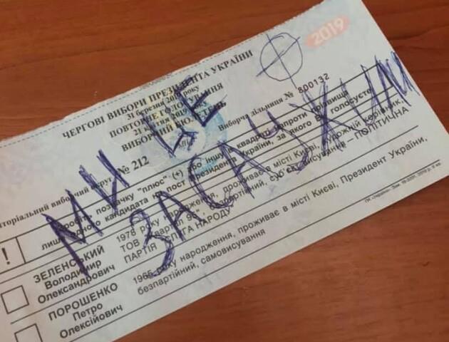 Українці псують бюлетені. На них пишуть «Боляче» і звертаються до Уляни Супрун