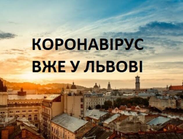 Коронавірус знайшли вже у Львові