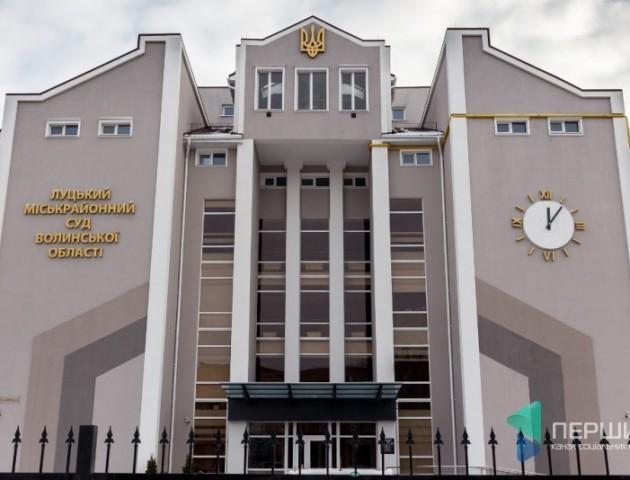 У Луцьку відкрили Палац Правосуддя. ВІДЕО