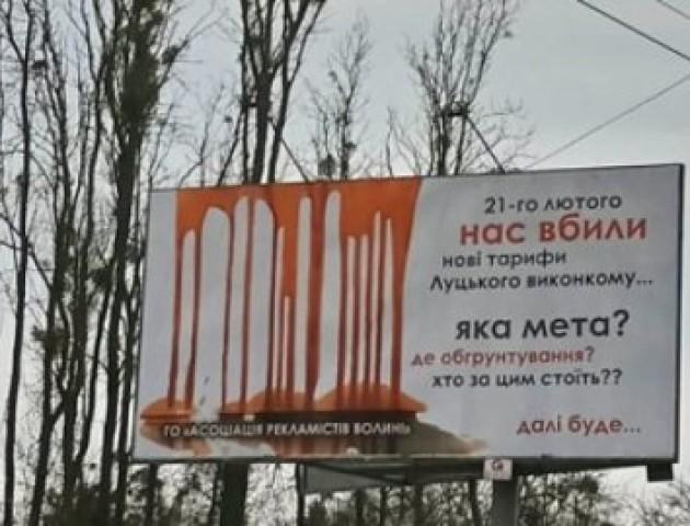 Антимонопольний комітет може оштрафувати Луцькраду через нові тарифи на білборди