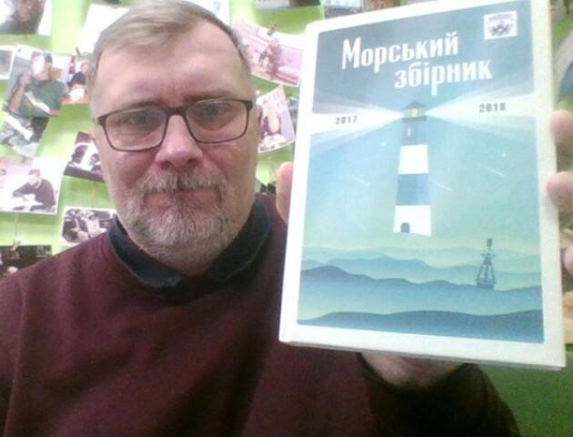 Твір волинянина надрукували в «Морському збірнику»