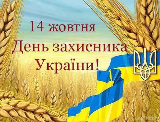День захисника України у Луцьку: перелік заходів