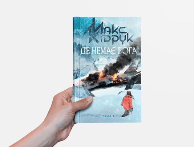 Макс Кідрук їде на Волинь із презентацією нового роману