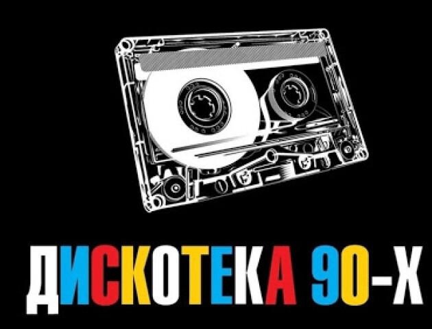 Лучан кличуть на шалену дискотеку 90-х