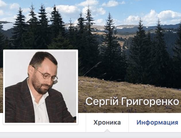 Здався: Сергій Григоренко зареєструвався у Фейсбуці