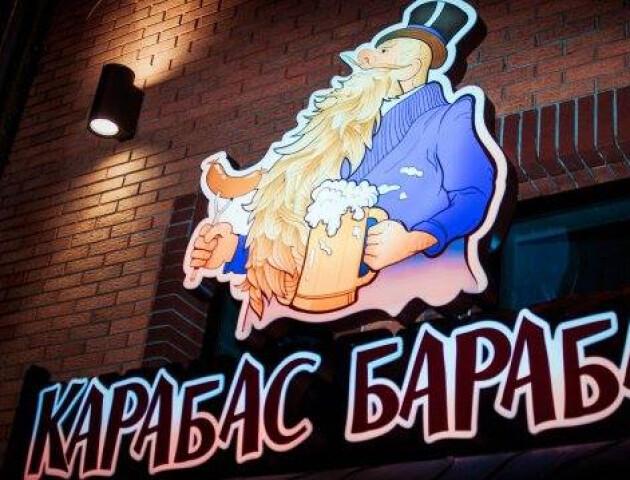 Що цікавого підготував «Карабас Барабас» у жовтні