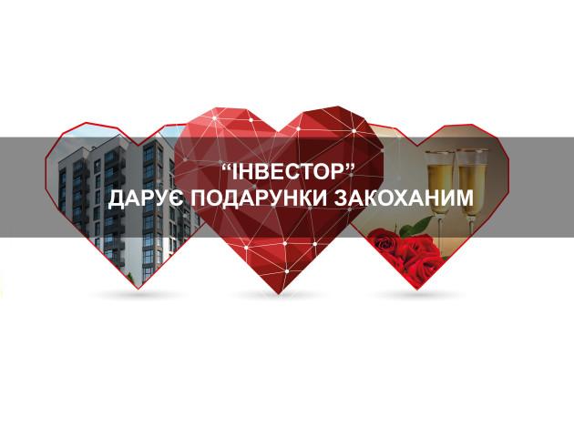 «Інвестор» роздає подарунки закоханим: новим власникам квартир - романтичну вечерю у Show BASILIC