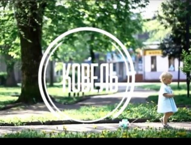 У Ковелі проведуть конкурс відеороликів про місто