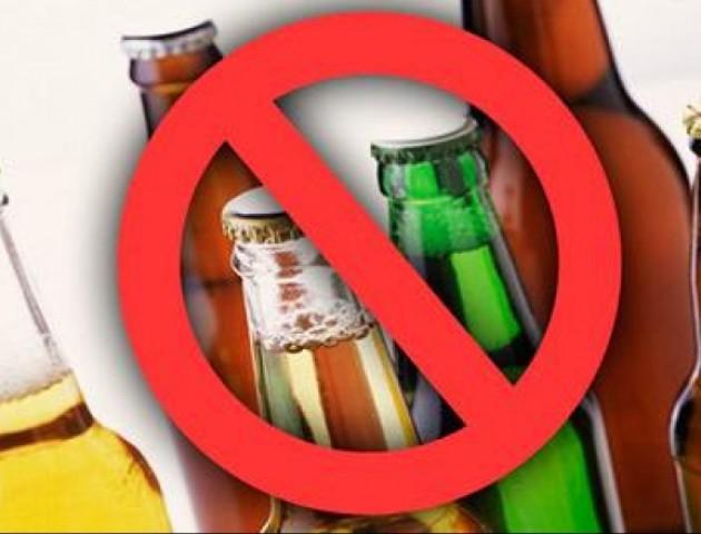 У Ковелі заборонили продавати алкоголь вночі