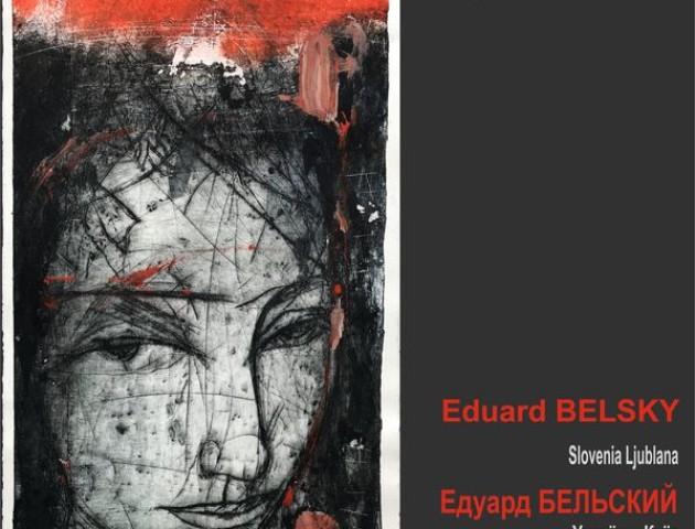 Лучан запрошують на виставку Едуарда Бельского