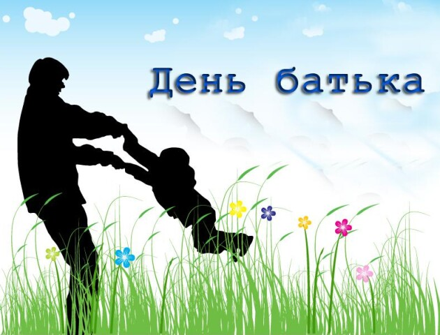 У Луцьку на мега флешмоб кличуть 1000 татусів з нагоди Дня Батька