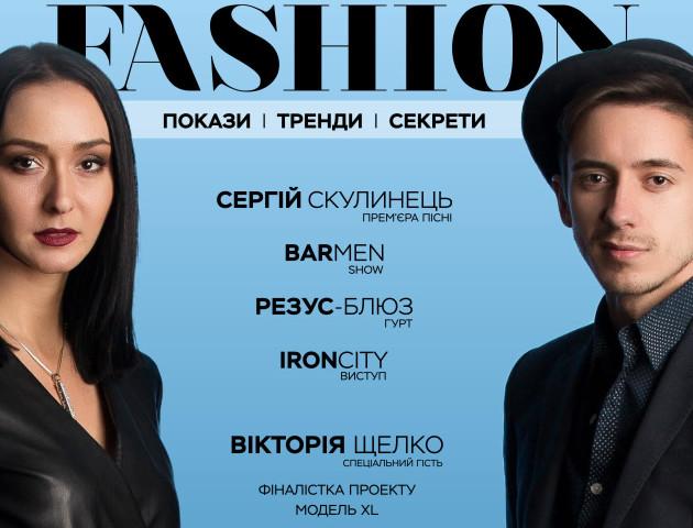 Покази, тренди та секрети краси: лучан запрошують на Lutsk Fashion Weekend
