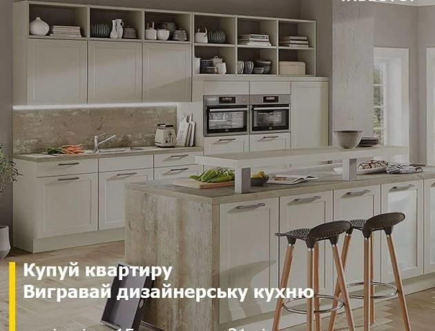 Акція від «Інвестора»: купуй квартиру - вигравай кухню з ексклюзивним дизайном