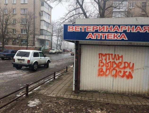 «Путін виведи війська!»: жителі окупованого Донбасу хочуть назад в Україну. ФОТО